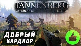 Обзор игры Tannenberg 1914-1918. Правильная Первая Мировая.