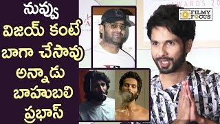 Shahid Kapoor about Prabhas Reaction on Kabir Singh Teaser | Arjun Reddy Remake, Vijay Devarakonda