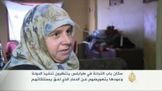 أهالي باب التبانة بطرابلس اللبنانية بانتظار تعويضات الدولة