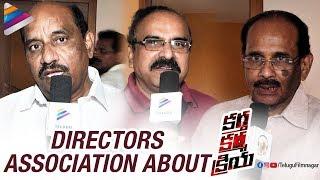 Tollywood Directors Association about Kartha Karma Kriya | Vijayendra Prasad | Telugu FilmNagar