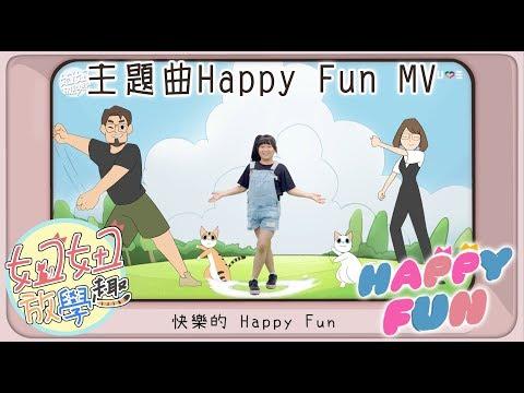 "【MV】妞妞放學趣主題曲""Happy Fun"" 完整版[NyoNyoTV妞妞TV玩具]"