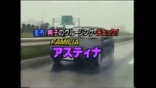 Mazda Familia Astina teszt