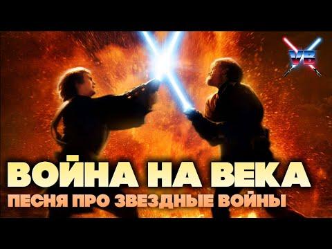 ВАЛАЙБАЛАЛАЙ - ВОЙНА НА ВЕКА [ПЕСНЯ ПРО ЗВЕЗДНЫЕ ВОЙНЫ / STAR WARS]