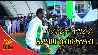 Ethiopia: Embza Sebhatleab - Woyzerit Tigray - New Tigrigna Music Video 2016