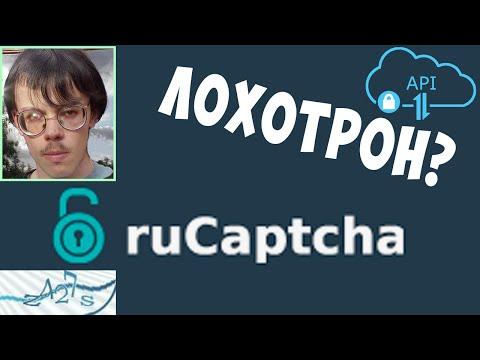RuCaptcha.com обзор – ЧЁРНЫЙ СПИСОК #4