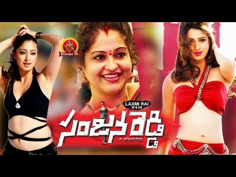Sanjana Reddy Full Movie - 2018 Telugu Full Movies - Lakshmi Rai, Rashi , KS Ravi Kumar