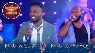Worship Time with singer Yidnekachew Teka/Efrem Alemu - AmlekoTube.com