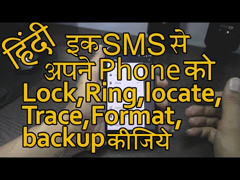 How To Locate,Track,Lock,Wipe Data,Ring android  Phone With a SMS [HINDI]