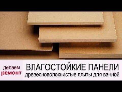 Влагостойкие панели для ванной МДФ ДВП ДСП – для отделки стен в ванной