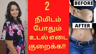 2 minute plank (in tamil) | Weight loss tips in tamil exercise | #Thamizhpenn