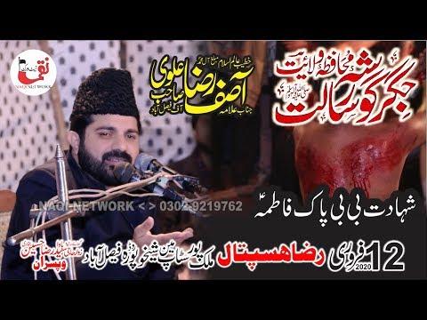 Allama Asif Raza Alvi 12 February 2020 Majlis e Aza Malik Pur Stop Raza Hospital Faisalabad