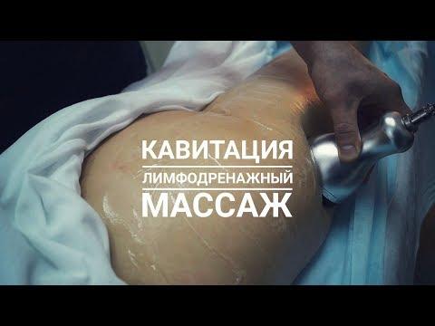 Кавитация и лимфодренажный массаж в центре Медеста