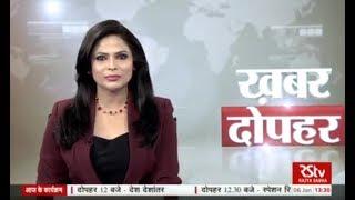 Hindi News Bulletin   हिंदी समाचार बुलेटिन – Jan 06, 2018 (1.30 pm)