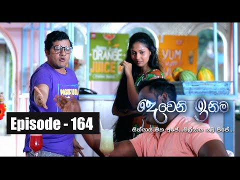 Deweni Inima | Episode 164 21st September 2017