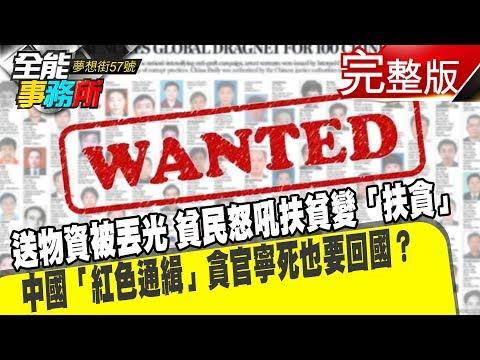 台灣-夢想街之全能事務所-20190111 送物資被丟光 貧民怒吼扶貧變「扶貪」 中國「紅色通緝」貪官寧死也要回國?