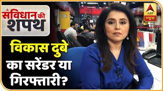 Samvidhan Ki Shapath LIVE : Vikas Dubey का सरेंडर या गिरफ्तारी | Kanpur Encounter | ABP News Hindi