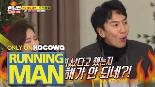 "Lee Kwang Soo ""I don't understand why Ha Na said she thought about me"" [Running Man Ep 432]"