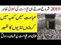 Kaaba Main Qayamat Ki Nishani Ka Zahoor? First Sign Of Qayamat In 2019