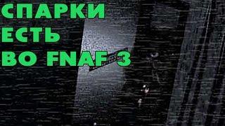 Аниматроник Спарки(Sparky The Dog) Во Fnaf 3!