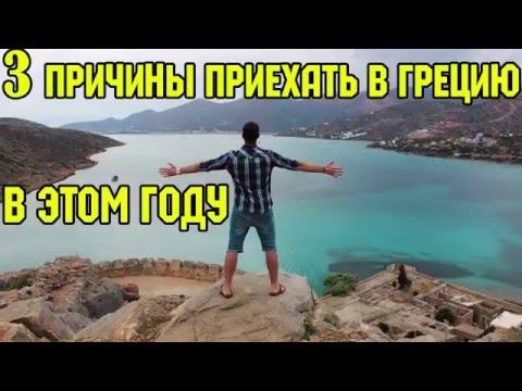 ГРЕЦИЯ ЗА 5 МИНУТ! 3 ПРИЧИНЫ ПРИЕХАТЬ В ГРЕЦИЮ В ЭТОМ ГОДУ! | Крит, Ираклион, Спиналонга