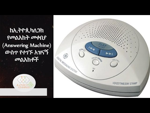 Funny messages From EthiopikaLink answering machine, EthiopikaLink