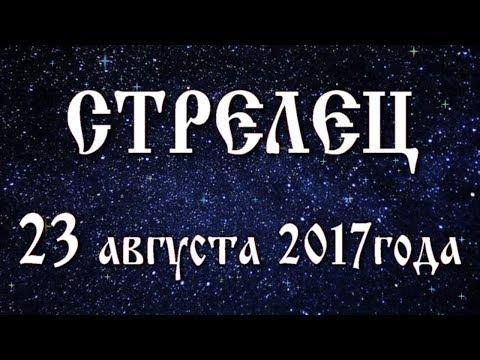 км, Автомат гороскоп на 23июня 2017 стрелец депрессия