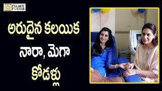 Nara Brahmani And Upasana At Blood Donation Camp ||  Nandi Awards War