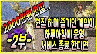 로한오리진,(2부),2000만원 현질한 게임,섭종료 얼마 안남았네ㅠㅠ,개막장 운영ㅋ