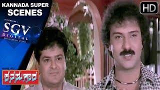 Crazy star super helping scene | Kannada Super Scenes | Kanasugara Kannada Movie | Ravichandran