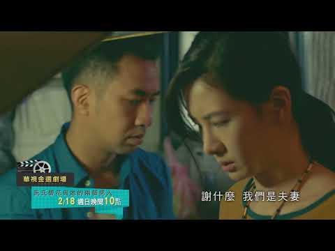 華視金選劇場預告-阮氏碧花與她的兩個男人 (日期篇)