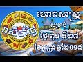 Video ហោរាសាស្រ្តសម្រាប់ថ្ងៃ ពុធ ទី២៧ ខែកញ្ញា ឆ្នាំ២០១៧,Khmer Horoscope on 27-09-2017