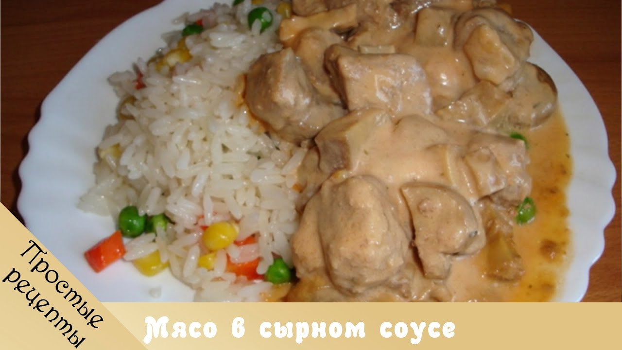 Горячие блюда с говядиной рецепты простые и вкусные
