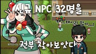 [좀비고]광장 신규 NPC 32명을 전부 찾아보았다! (댓글 참조)