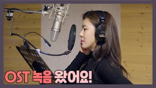 Download (4K)하지원 초콜릿 OST 녹음현장 다녀왔습니다. Mp3/Mp4
