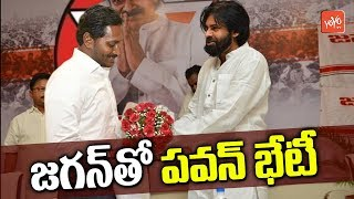 Pawan Kalyan And YS Jagan Meeting Details | AP CM Chandrababu Naidu | Janasena
