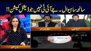 Sawal Yeh Hai | Maria Memon | ARYNews | 3 February 2019