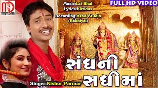 સંધની સધીમાં ( Song HD) | New Gujarati Song 2018 | Kishor Parmar | Latest Song | Audio Song