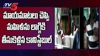 Nirmal : బస్టాండ్ లో ఒంటరిగా ఉన్న మహిళను లొంగదీసుకున్న హెడ్ కానిస్టేబుల్ | TV5