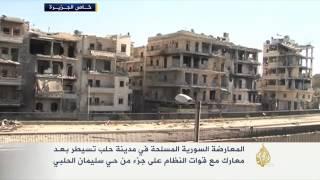 المعارضة المسلحة تقتحم حي سليمان الحلبي