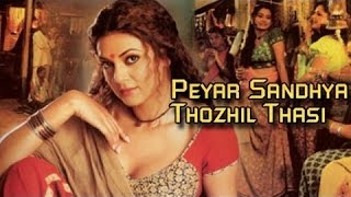 Peyar Sandhya Thozil Dasi|Tamil Hot Full Movie|Susmitha Sen|Mithun Chakravarthy