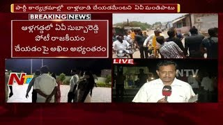 CM Chandrababu Holds Meet With Minister Akhila Priya and AV Subba Reddy | Conflicts In Allagadda TDP