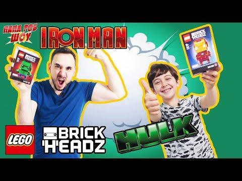 ПАПА РОБ и ЯРИК: Распаковка #Lego Brick Heads!
