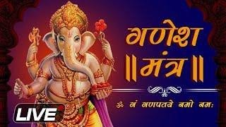 Download Song LIVE: गणेश मंत्र जाप | | Shri Ganesh Mantra Dhun | Om Gan Ganapataye Namo Namah Free StafaMp3