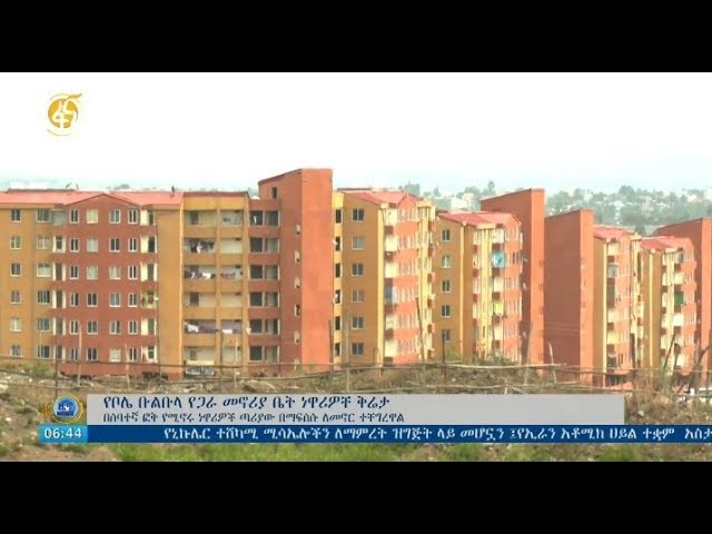 Bole Bulbula Condominium Housing And Its Poor Quality