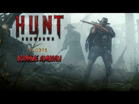 Hunt Showdown - Обновление : Водяные Дьяволы и и прочее.