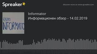 Информационен обзор - 14.02.2019 (made with Spreaker)