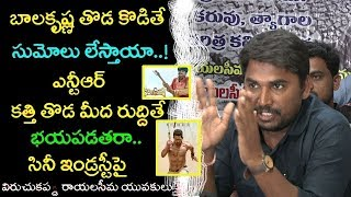 Aravinda Sametha Movie Controversy