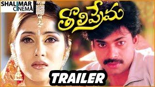 Tholi Prema Telugu Movie Trailer || Telugu Super Hit Movies Trailers || Pawan Kalyan, Keerthi Reddy