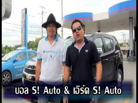 Sanook! Drive : Chevrolet Trailblazer LTZ1