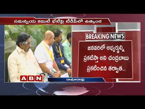 Chandrababu Calls For an Emergency Meeting With AP ministers | ABN Telugu